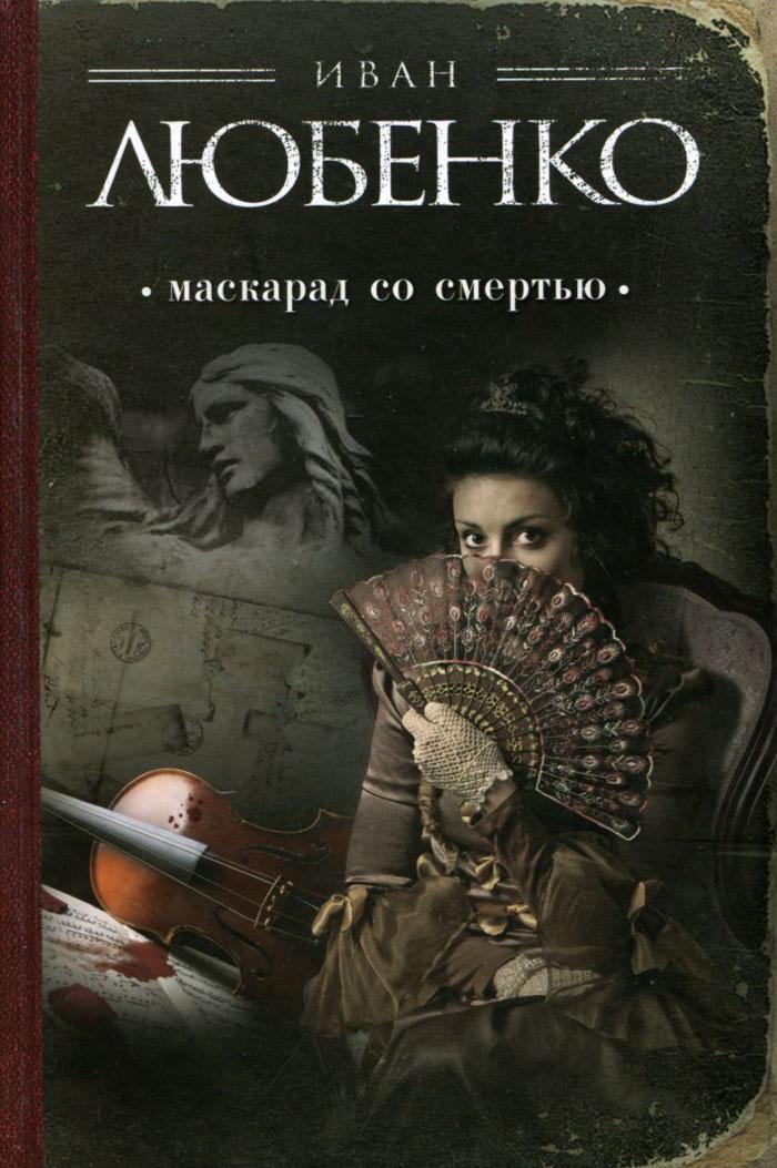 Иван Любенко Маскарад со смертью