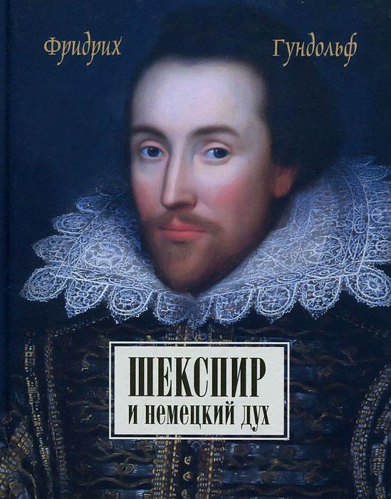 все цены на Гундольф Ф. Гундольф Ф. Шекспир и немецкий дух. ISBN: 978-5-93615-144-6 онлайн