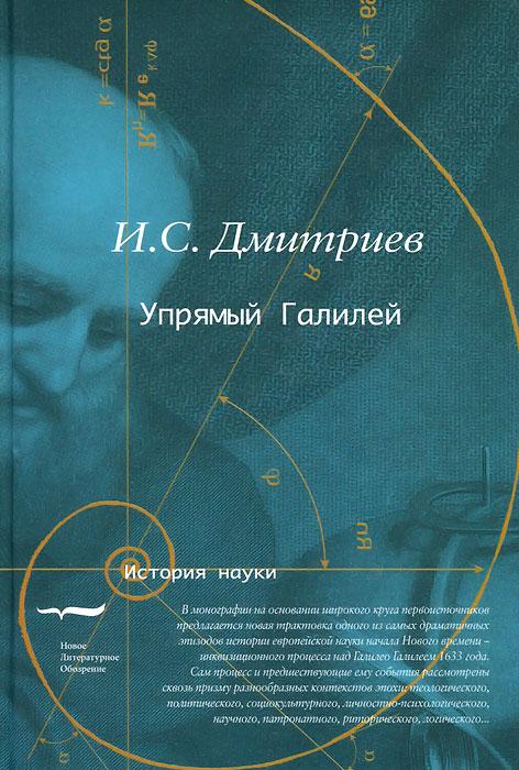 Упрямый Галилей. Дмитриев И.С.