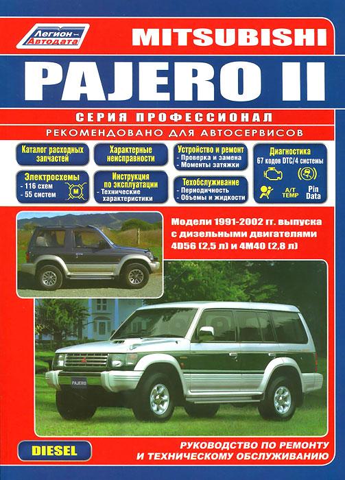 Mitsubishi Pajero. Модели 1991-2000 гг. выпуска с дизельными двигателями 4D56 (2,5 л) и 4M40 (2,8 л). Устройство, техническое обслуживание и ремонт