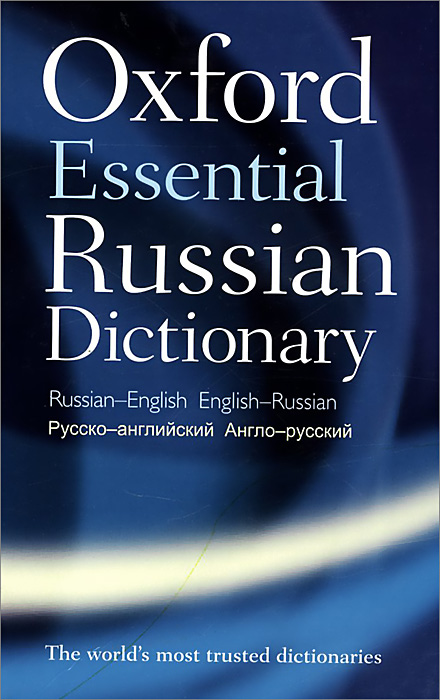 Oxford Essential Russian Dictionary: Russian-English, English-Russian cambridge learners dictionary english russian paperback with cd rom