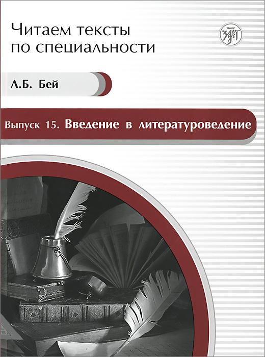 Введение в литературоведение. Учебное пособие по языку специальности