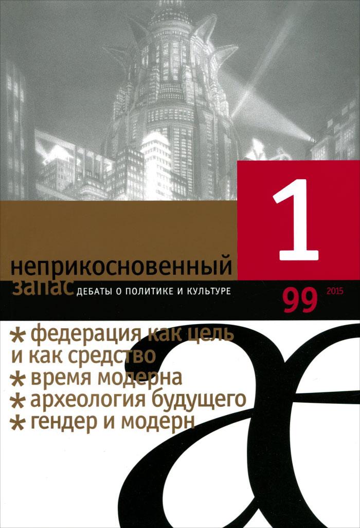 Ирина Прохорова Неприкосновенный запас, № 1(99), 2015