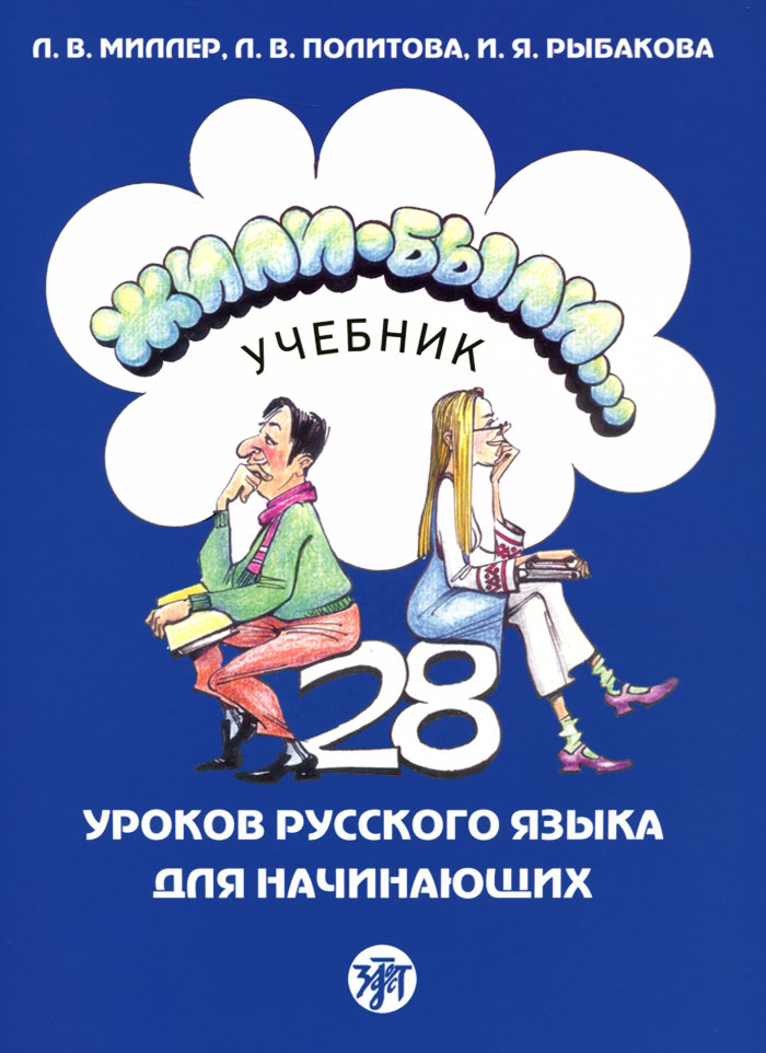 Л. В. Миллер, Л. В. Политова, И. Я. Рыбакова Жили-были... 28 уроков русского языка. Учебник цены онлайн