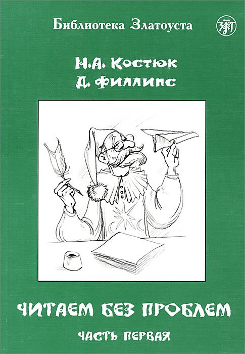 Н. А. Костюк Читаем без проблем. В 4 частях. Часть 1 читаем на английском часть 2 сказки