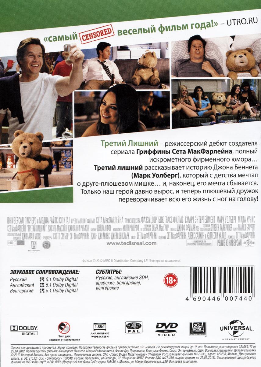 Третий лишний Universal Pictures