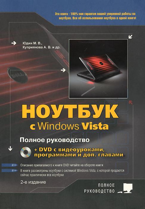 М. В. Юдин, А. В. Куприянова Ноутбук с Windows Vista (+ DVD-ROM) linux на ноутбуке dvd rom