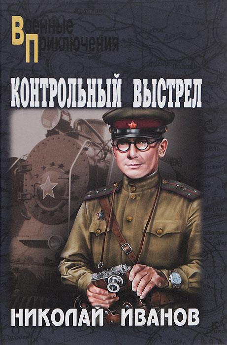 Николай Иванов Контрольный выстрел старый оскол
