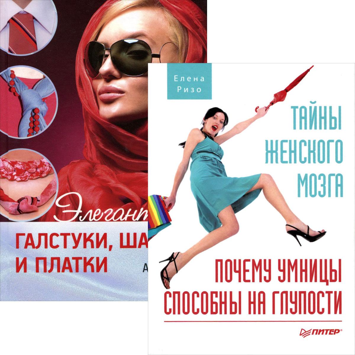А. Иванов, Елена Ризо Элегантные галстуки, шарфы и платки. Тайны женского мозга. Почему умницы способны на глупости (комплект из 2 книг) галстуки