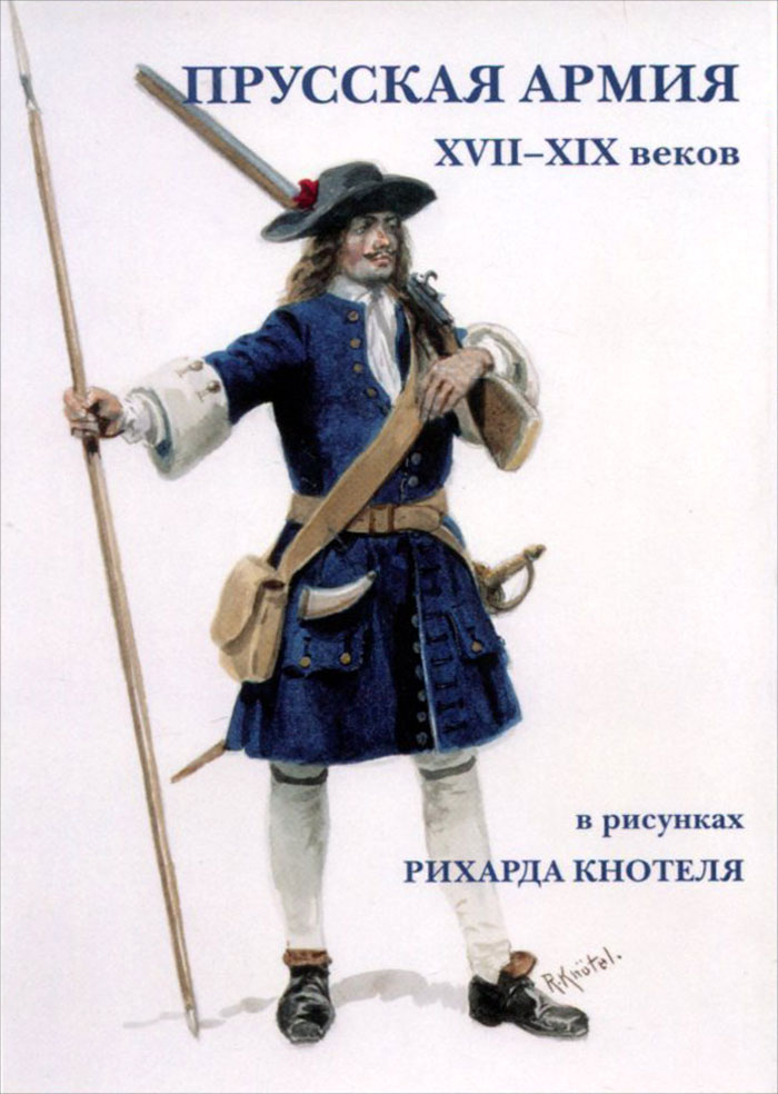 Прусская армия XVII-XIX веков (набор из 15 открыток) рыбы набор из 15 открыток