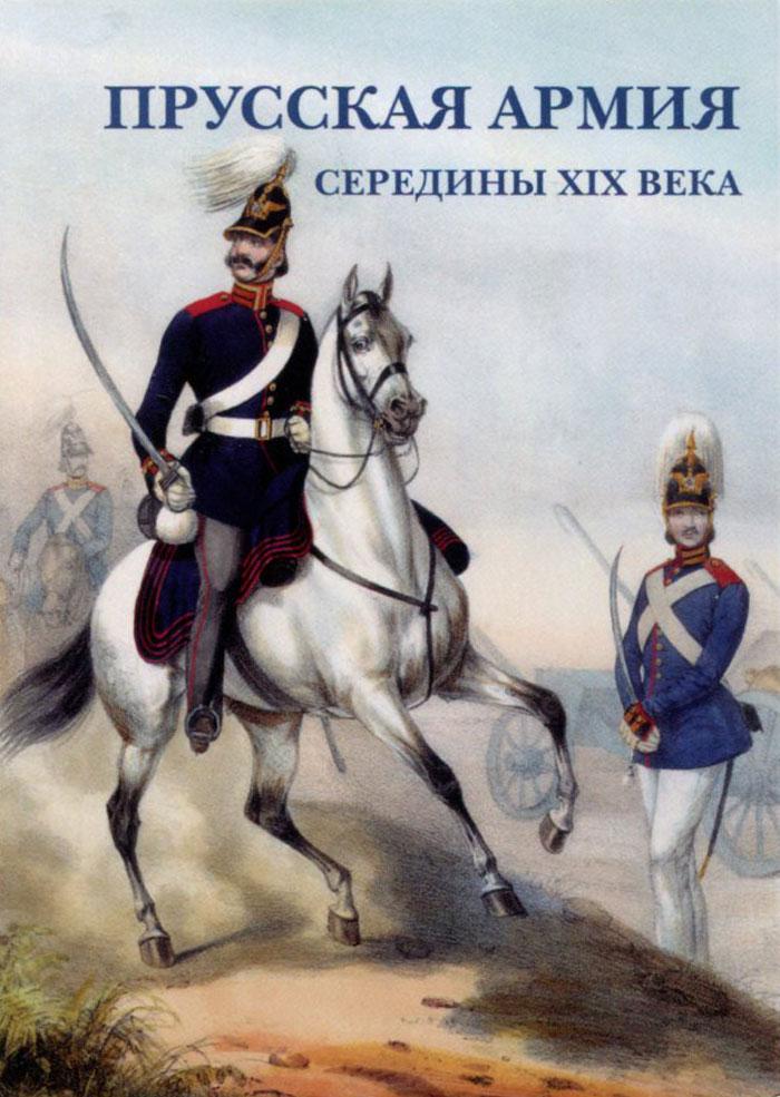 Прусская армия середины XIX века (набор из 15 открыток)