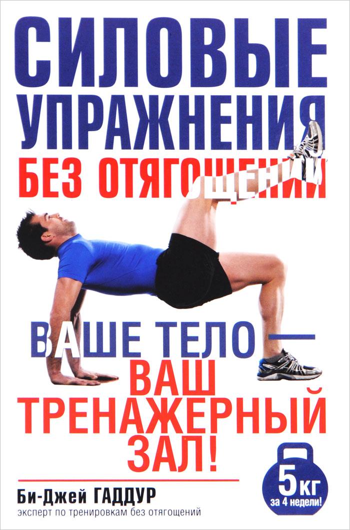 Би-Джей Гаддур Силовые упражнения без отягощений боженов в перев лучшее для мужчин mens best тренировка без отягощений