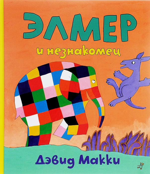 купить Дэвид Макки Элмер и незнакомец (+ наклейки) по цене 364 рублей