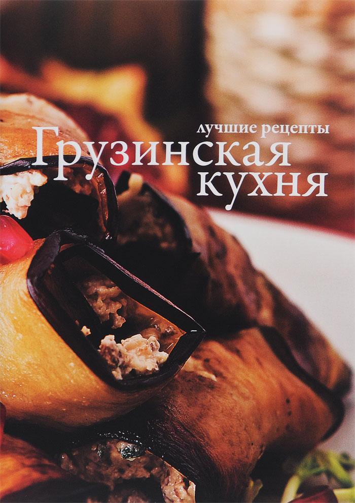 Грузинская кухня грузинская кухня
