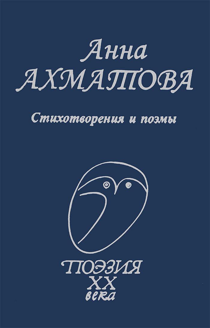 Анна Ахматова Анна Ахматова. Стихотворения и поэмы анна игнатова вектор пластилина
