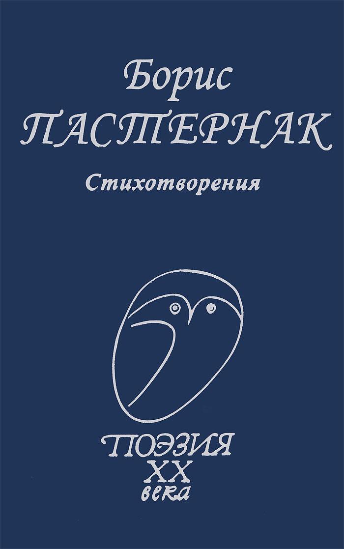купить Борис Пастернак Борис Пастернак. Стихотворения по цене 375 рублей