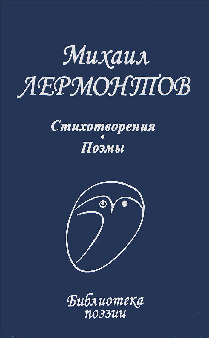 Михаил Лермонтов.  Стихотворения.  Поэмы