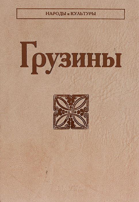 Грузины ISBN: 978-5-02-038059-2 людмила иванова карельская баня обряды верования народная медицина и духи хозяева