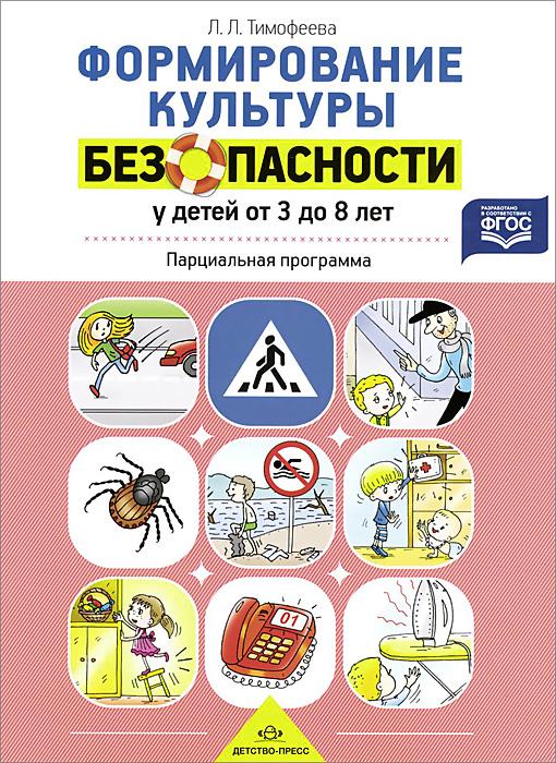 Формирование культуры безопасности у детей от 3 до 8 лет. Парциальная программа