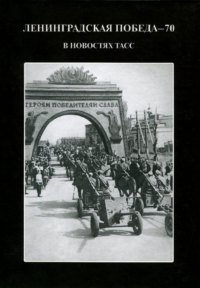 Е. А. Андреева, Ю.  Андреева Ленинградская победа - 70. В новостях ТАСС