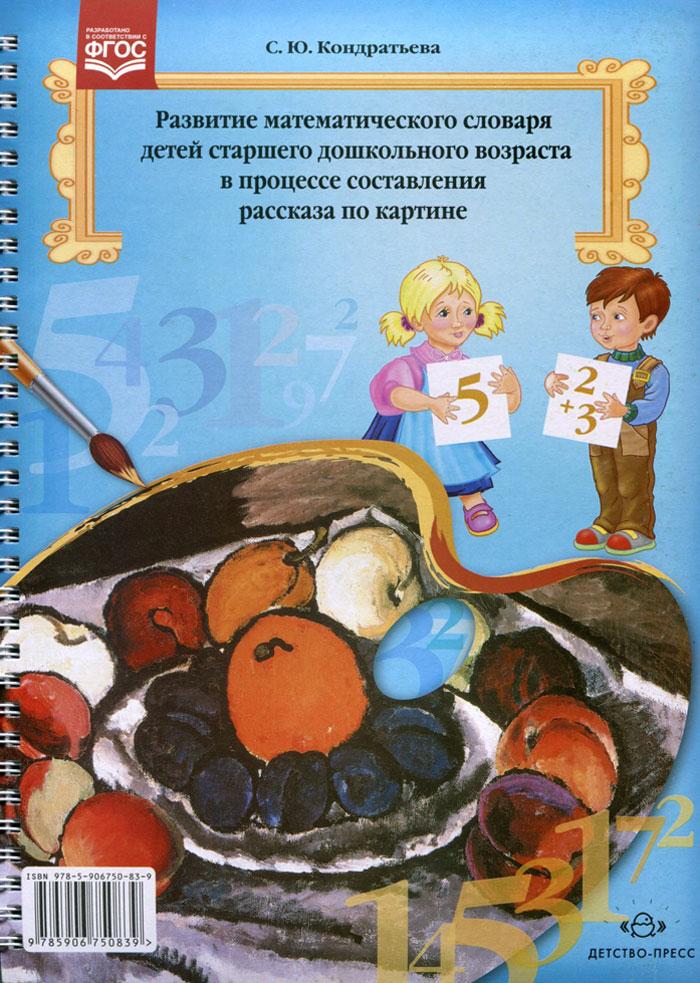 Развитие математического словаря детей старшего дошкольного возраста в процессе составления рассказа по картине. Методическое пособие