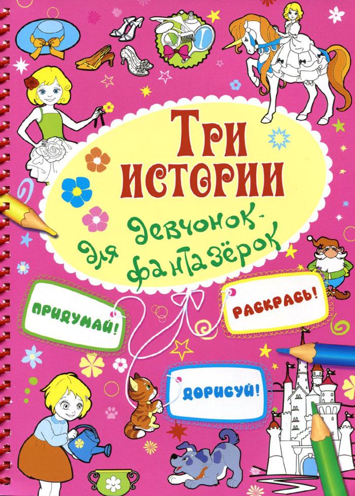 Три истории для девчонок-фантазерок