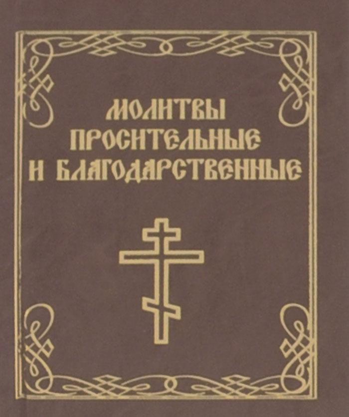 Молитвы просительные и благодарственные (миниатюрное издание)