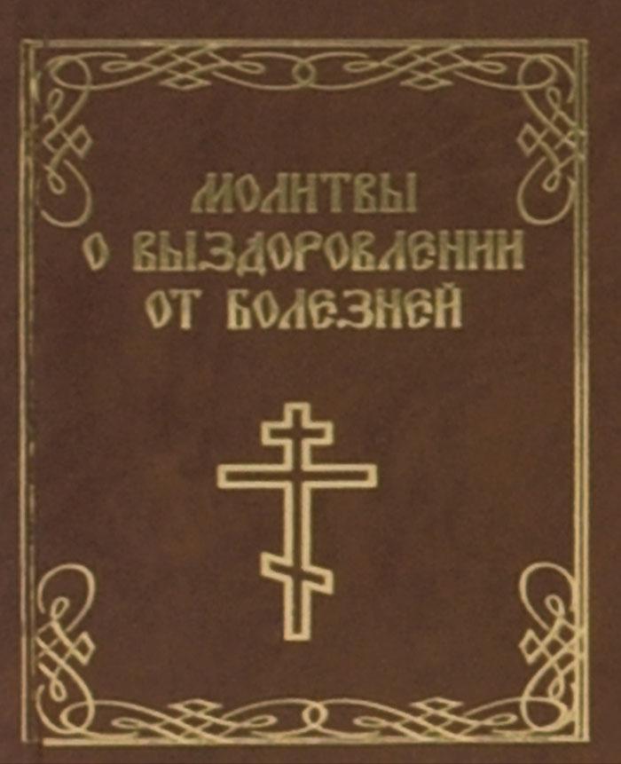Молитвы о выздоровлении от болезней (миниатюрное издание)
