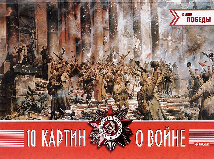 Наталья Синельникова 10 картин о войне