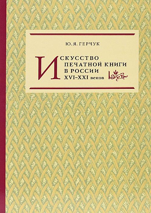 Ю. Я. Герчук Искусство печатной книги в России XVI-XXI веков книги по декупажу
