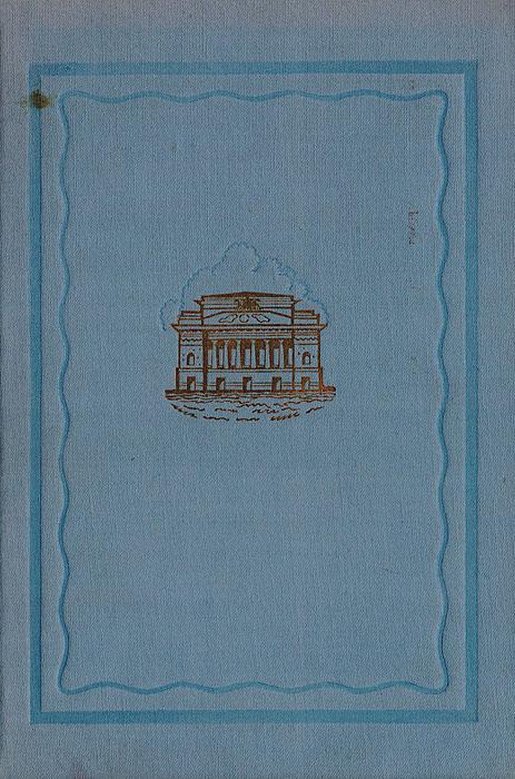 Полвека на сцене Александринского театра