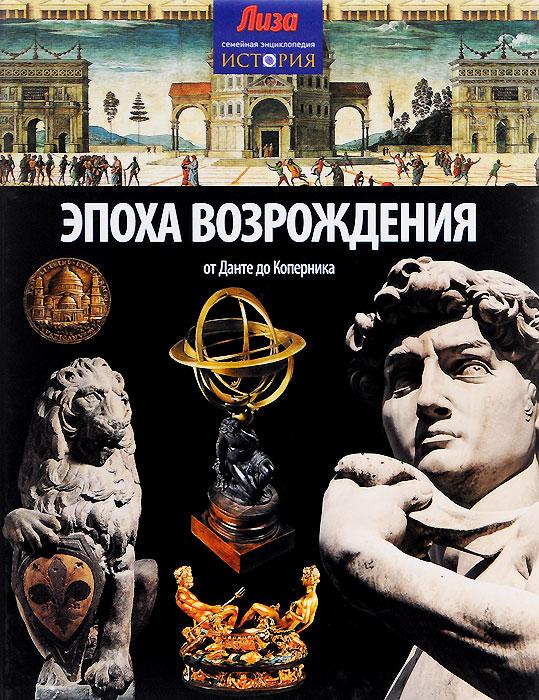 Нил Грант Эпоха Возрождения ISBN: 978-5-367-03165-2