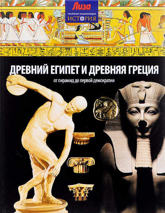 Нил Грант Древний Египет и Древняя Греция