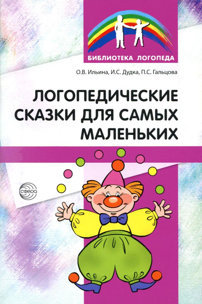 П. С. Гальцова, И. С. Дудка, О. В. Ильина Логопедические сказки для самых маленьких