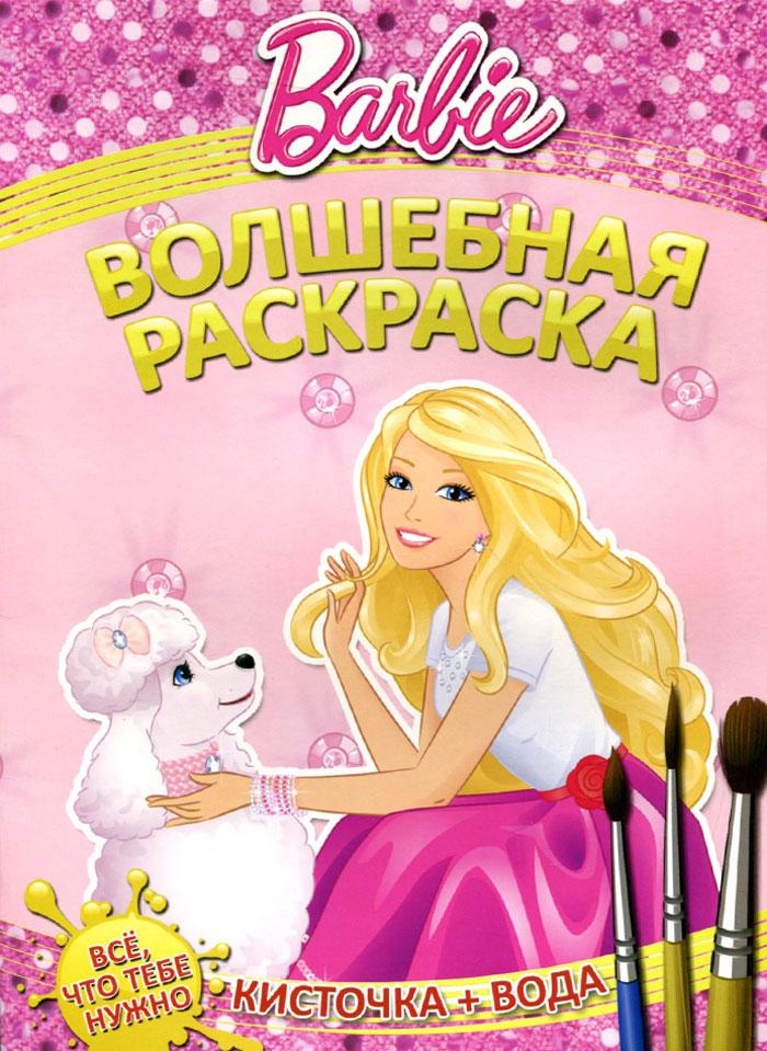 Barbie. Волшебная раскраска принцессы волшебная раскраска
