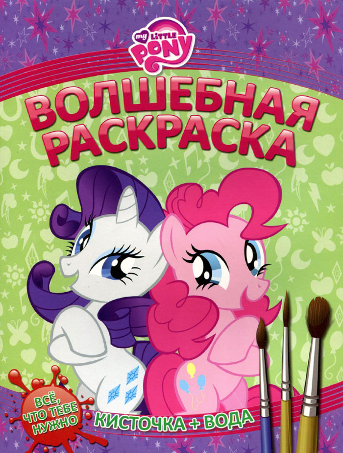 My Little Pony. Волшебная раскраска принцессы волшебная раскраска