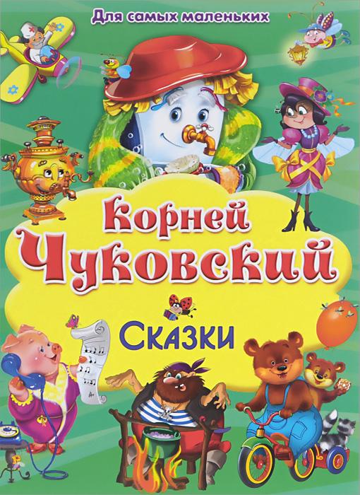 Корней Чуковский Корней Чуковский. Сказки корней чуковский приключение бибигона