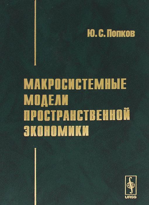 Ю. С. Попков. Макросистемные модели пространственной экономики