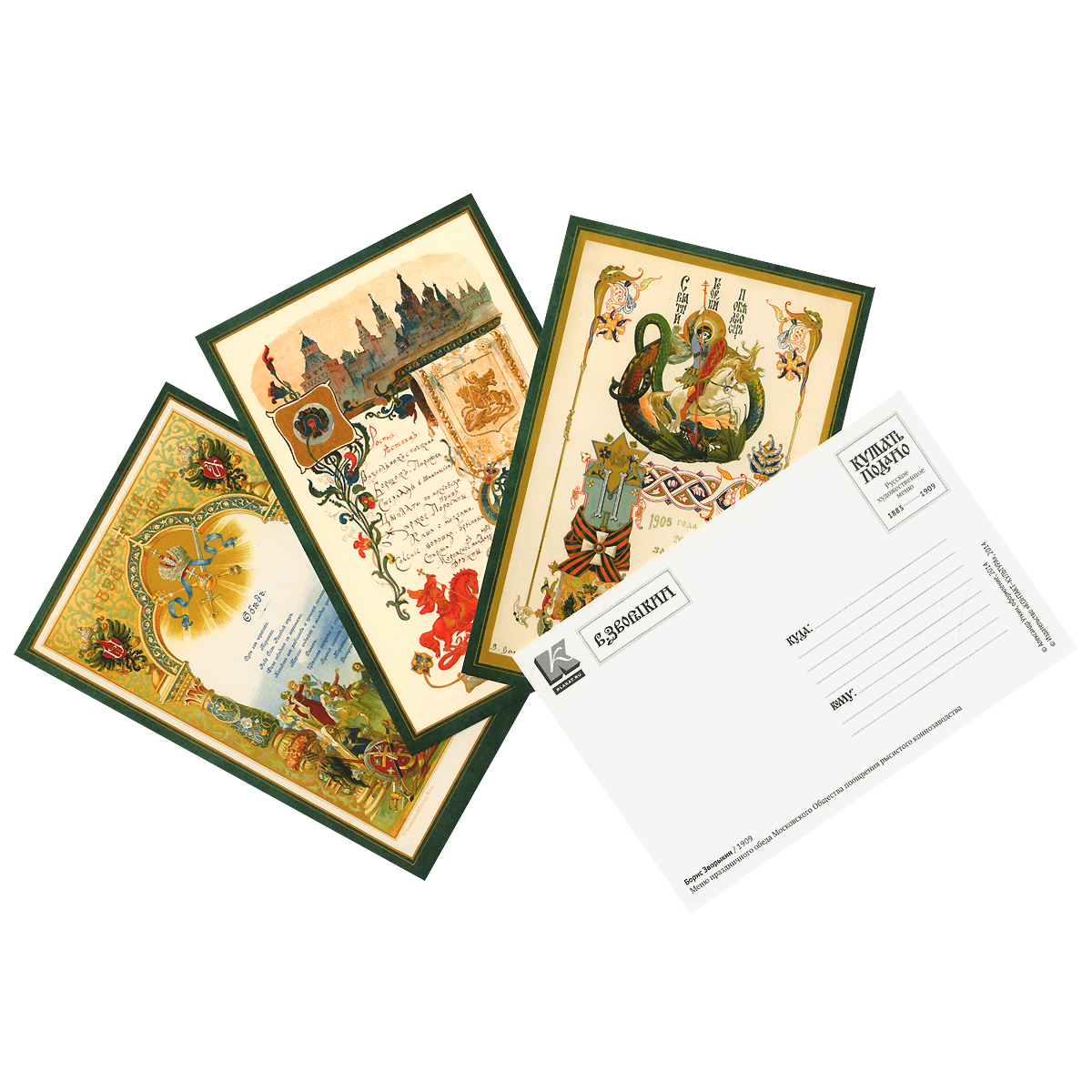 Издание открыток