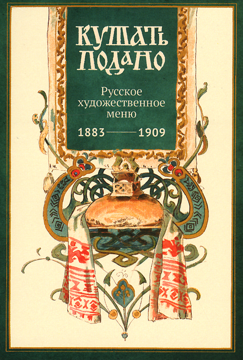 Кушать подано. Русское художественное меню. 1883-1909 (набор из 15 открыток) десять рублей 1909