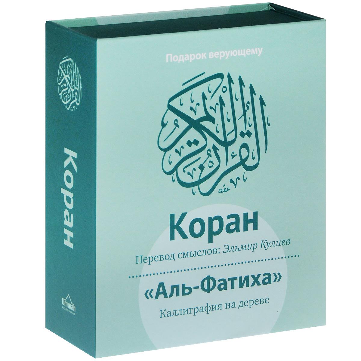 Коран (+
