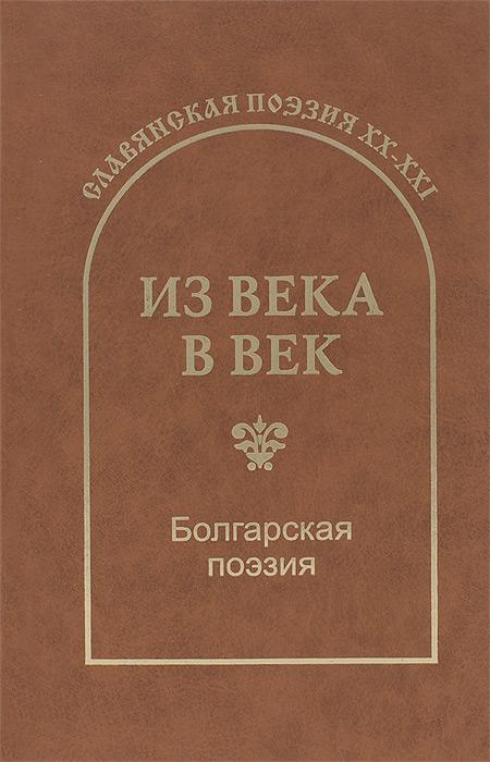 Из века в век. Болгарская поэзия из века в век белорусская поэзия