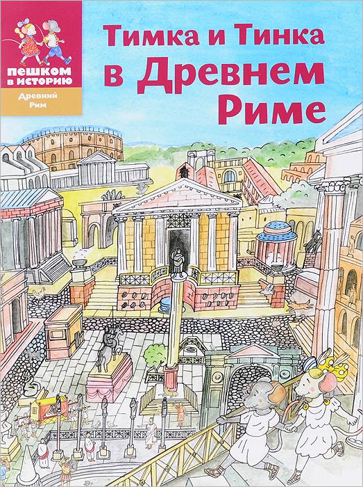 Тимка и Тинка в Древнем Риме. Мы живем в Древнем Риме. Энциклопедия для детей