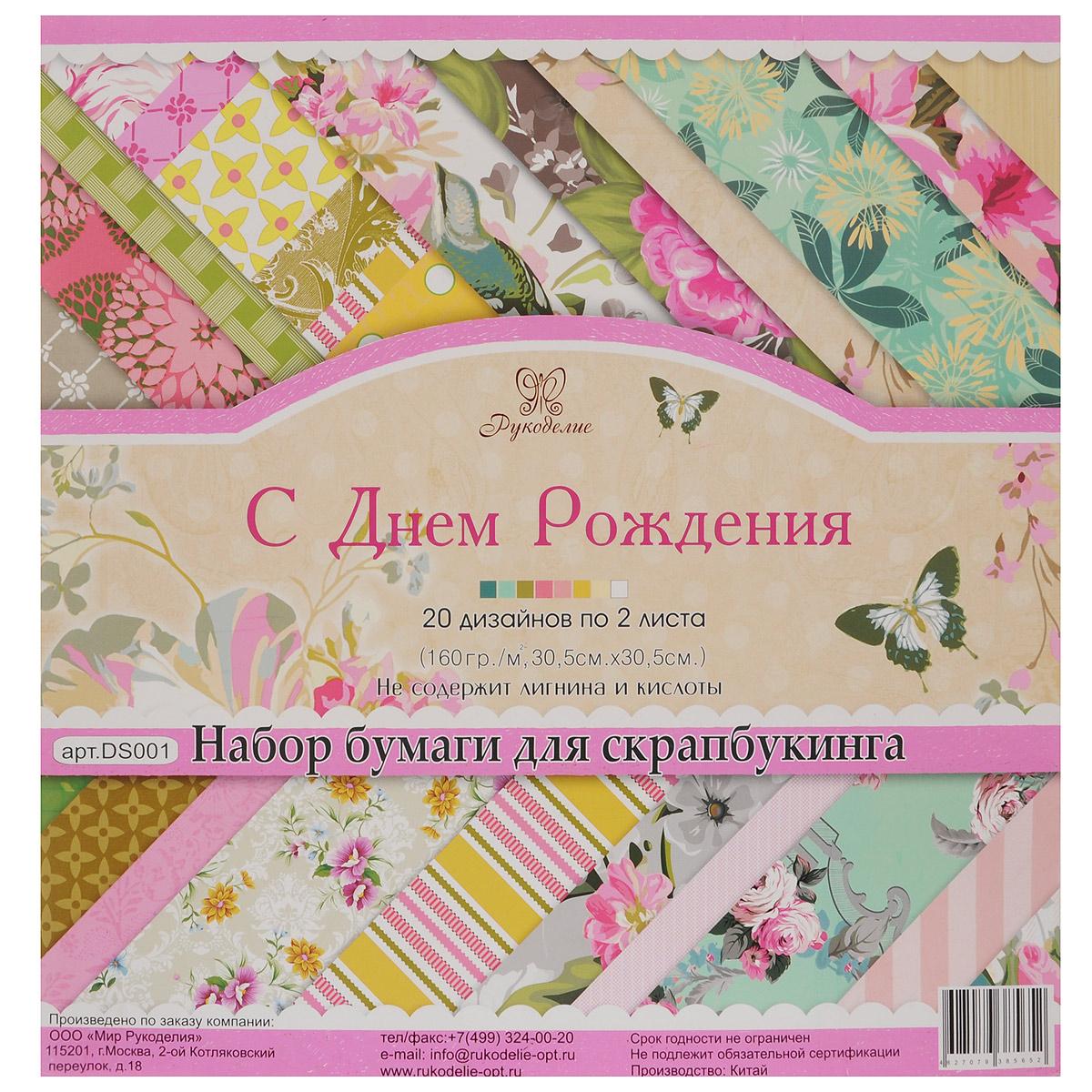 """Набор бумаги для скрапбукинга Рукоделие """"С Днем Рождения"""", 30,5 см х 30,5 см. DS001"""