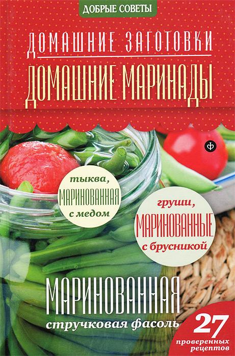 Наталия Потапова Домашние маринады наталия потапова домашние соки