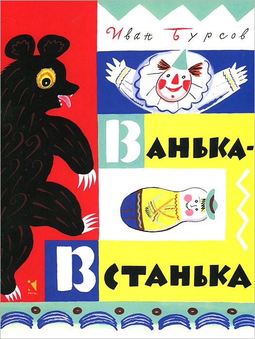 Иван Бурсов Ванька-Встанька куда пропал крем олей