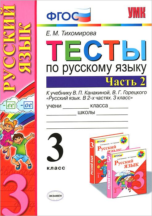Тесы по русскому языку. 3 класс. В 2 частях. Часть 2
