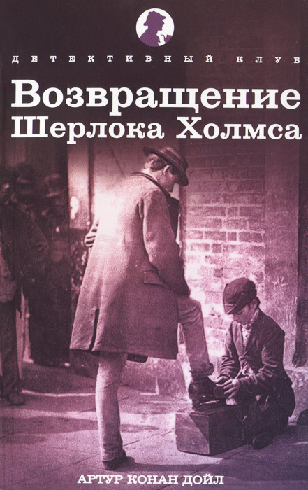 Артур Конан Дойл Возвращение Шерлока Холмса