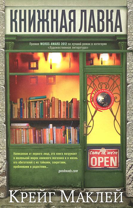 Крейг Маклей Книжная лавка маклей к книжная лавка