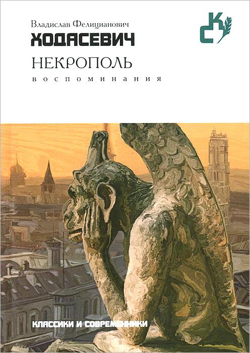 В. Ф. Ходасевич Некрополь в ф лапа некрополь ваганьково